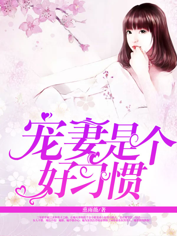 [花语书坊]熏雨薇小说《宠妻是个好习惯》全本在线阅读